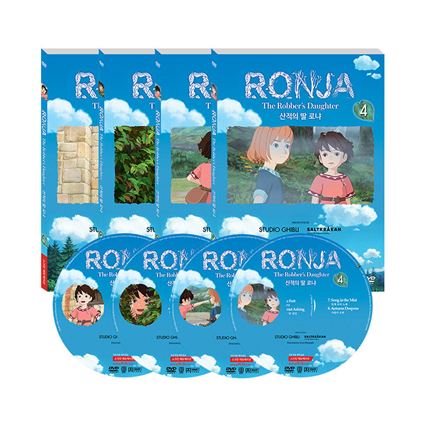 [DVD] RONJA : The Robber's Daughter 산적의 딸 로냐 1집