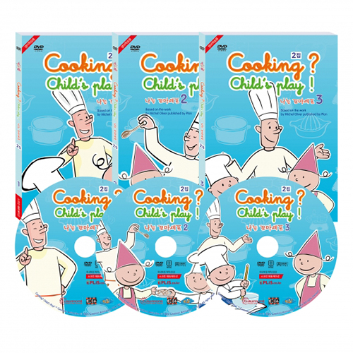 [DVD] Cooking? Child's Play! 나는 꼬마 셰프 2집