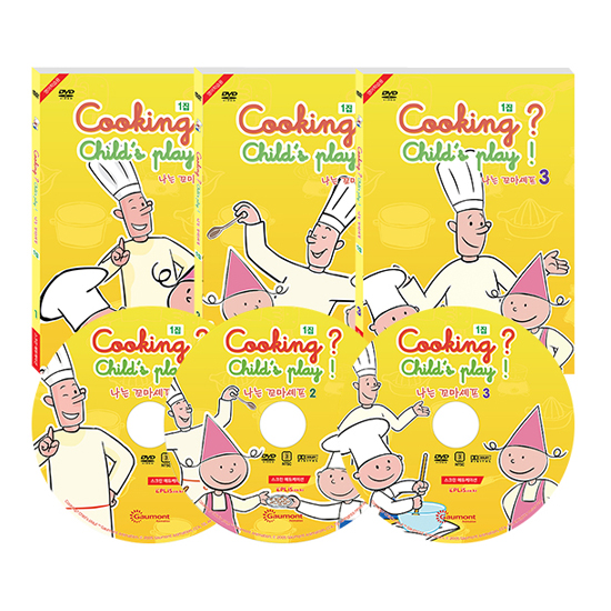 [DVD] Cooking? Child's Play! 나는 꼬마 셰프 1집