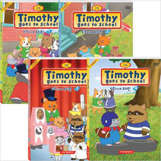 [DVD] Timothy Goes to School 티모시네 유치원 DVD 2집
