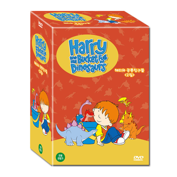 [DVD] 해리와 공룡친구들 Harry and His Bucket Full of Dinosaurs 2집 20종세트 (DVD 10종 + CD 10종)
