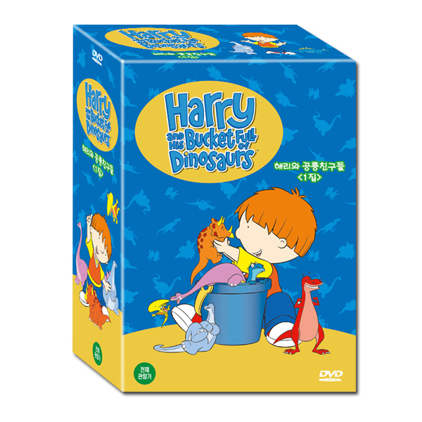 [DVD] 해리와 공룡친구들 Harry and His Bucket Full of Dinosaurs 1집 20종세트 (DVD 10종 + CD 10종)