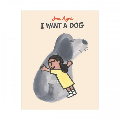 I Want a Dog (Hardcover)
