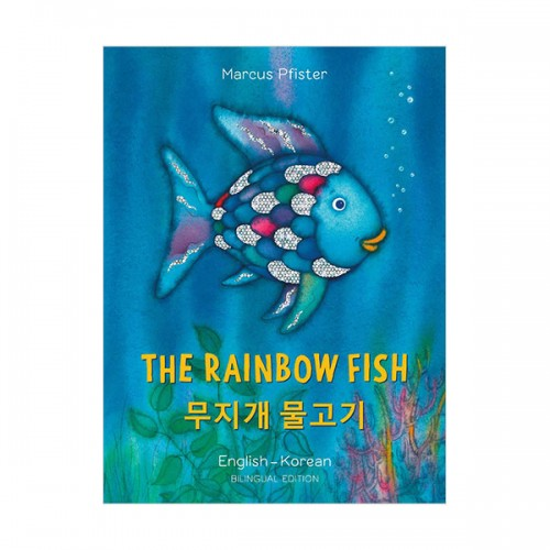 The Rainbow Fish Bilingual Edition : Korean/English (Paperback)