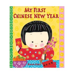 My First Chinese New Year (Paperback)