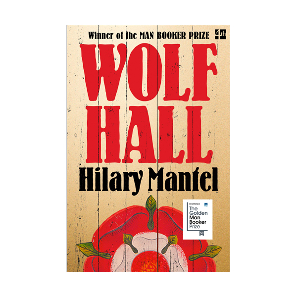 [2009 맨부커상] The Wolf Hall Trilogy #01 : Wolf Hall (Paperback, 영국판)