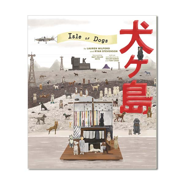 The Wes Anderson Collection : Isle of Dogs (Hardcover)