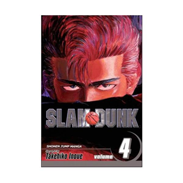 Slam Dunk, Volume 4 (Paperback)