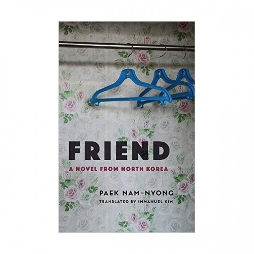 Friend : A Novel from North Korea (Paperback)