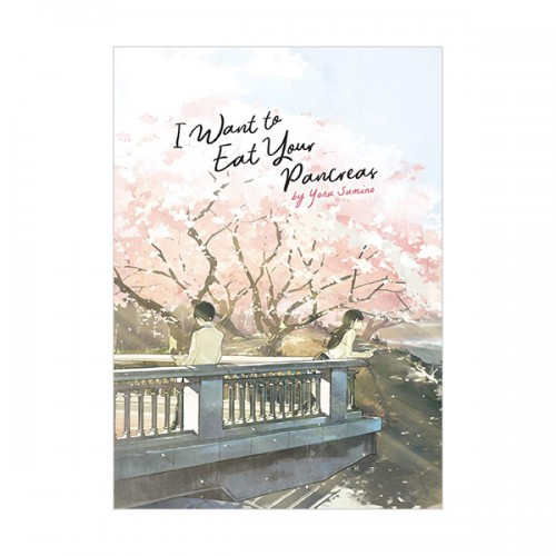 I Want to Eat Your Pancreas (Paperback, Light Novel)