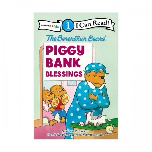 RL 2.4 : I Can Read Book Level 1 : The Berenstain Bears' Piggy Bank Blessings (Paperback)