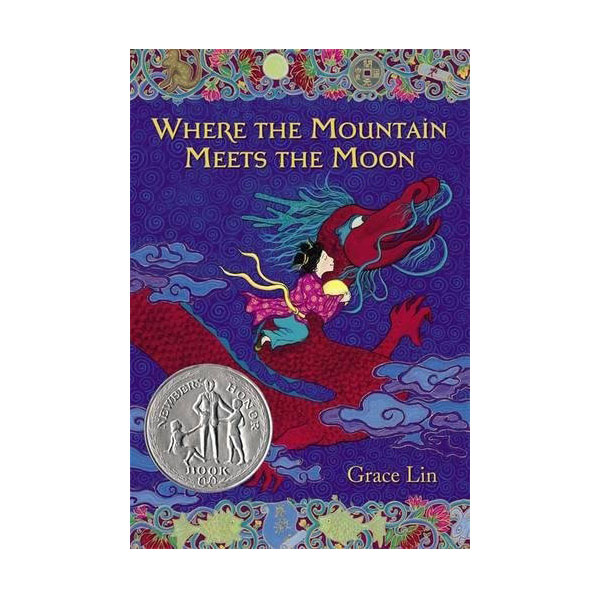 [2010 뉴베리] RL 5.5 : Where the Mountain Meets the Moon (Paperback, Newbery)
