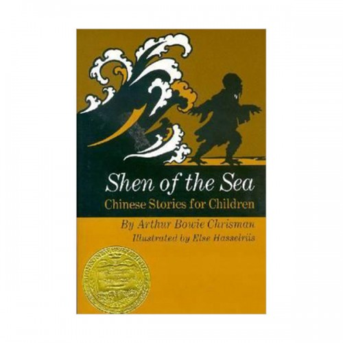 Shen of The Sea : Chinese Stories for Children (Hardcover)